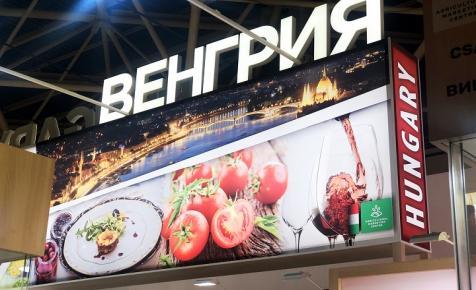 Borokkal, szarvasgombás és libamáj termékekkel, kiváló minőségű ételízesítőkkel és bébiételekkel hódítják az orosz piacot a PRODEXPO magyar kiállítói